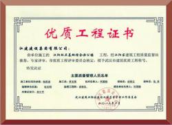优质工程证书